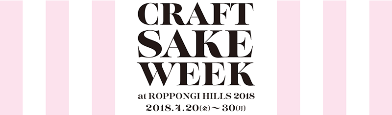 CRAFT SAKE WEEK